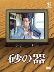送料無料有/フジテレビ開局50周年記念DVD「砂の器」 DVD-BOX/TVドラマ/PCBC-61882