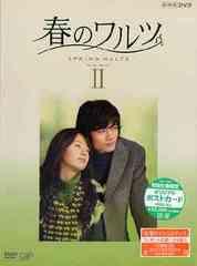 送料無料/[DVD]/春のワルツ DVD-BOX 2/TVドラマ/VPBU-15928