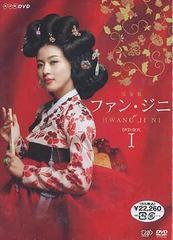 送料無料有/ファン・ジニ 完全版 DVD-BOX I/TVドラマ/VPBU-15944