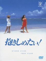 送料無料/[DVD]/フジテレビ開局50周年記念DVD 抱きしめたい! DVD-BOX/TVドラマ/PCBC-61897