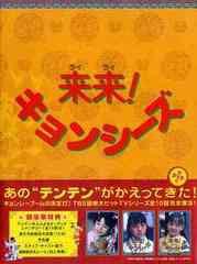 送料無料/[DVD]/来来! キョンシーズ DVD-BOX/TVドラマ/ATVD-11302