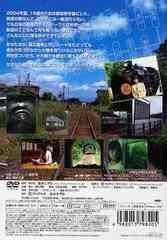 送料無料有/[DVD]/堀北真希/その先の日本を見に。〜少女と鉄道〜/PCBE-11151
