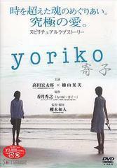 送料無料有/[DVD]/yoriko 〜寄子〜/邦画/JDXD-26600