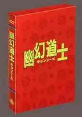 送料無料有/[DVD]/幽幻道士 DVD-BOX/洋画/ATVD-11502