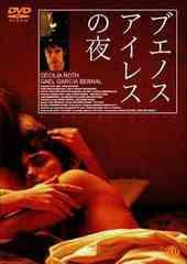 送料無料有/[DVD]/ブエノスアイレスの夜/洋画/ATVD-11290