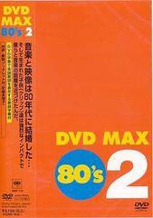 送料無料有/[DVD]/オムニバス/DVD MAX 80's 2/SIBP-115