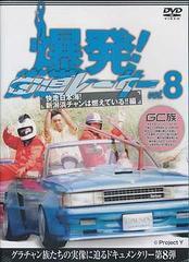 送料無料有/爆発! 街道レーサー vol.8/ドキュメンタリー/GE-237