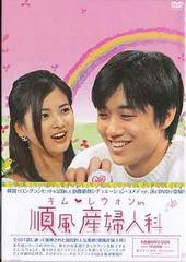 送料無料有/キム・レウォン in 順風産婦人科 DVD-BOX/TVドラマ/ATVD-12612
