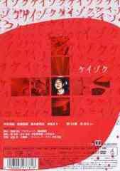 送料無料有/[DVD]/ケイゾク DVDコンプリートBOX/TVドラマ/KIBF-95103