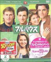 送料無料有/[DVD]/フルハウス <フォース> セット2 [期間限定生産]/TVドラマ/SPFH-8