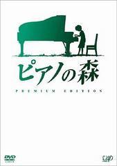 送料無料有/ピアノの森 プレミアム・エディション/アニメ/VPBV-12862