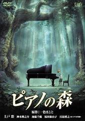 送料無料有/ピアノの森 スタンダード・エディション/アニメ/VPBV-12863