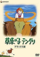 送料無料有/草原の子テングリ デラックス版/アニメ/GNBA-1290