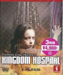 送料無料有/[DVD]/スティーヴン・キングのキングダム・ホスピタル セット1/TVドラマ/BP-407
