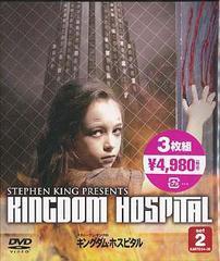 送料無料有/[DVD]/スティーヴン・キングのキングダム・ホスピタル セット2/TVドラマ/BP-408