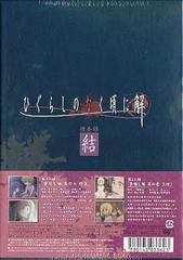 送料無料有/「ひぐらしのなく頃に解」DVD 捜査録 -結- file.01 [初回限定版]/アニメ/FCBP-71