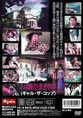 送料無料有/お嬢様刑事 <ギャル・ザ・コップ> 大西結花/オリジナルV/DWS-2