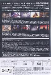 送料無料有/スカルマン THE SKULL MAN 4/アニメ/GNBA-3054