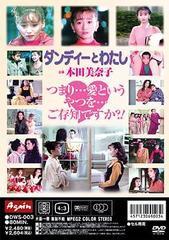 送料無料有/ダンディーとわたし 本田美奈子/オリジナルV/DWS-3