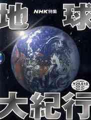 送料無料有/[DVD]/地球大紀行 DVD EARTH BOX/趣味教養/NSDX-5580