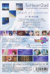 送料無料有/To Heart2ad 第1巻 [通常版]/アニメ/FCBP-91