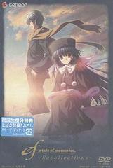 送料無料有/ef - a tale of memories. ?recollections?/アニメ/GNBA-1289