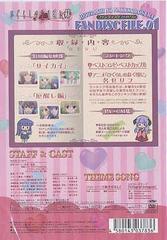 送料無料有/「ひぐらしのなく頃に解」DVD ファンディスク FILE.01 [通常版]/アニメ/FCBP-96