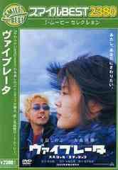 送料無料有/[DVD]/ヴァイブレータ スペシャル・エディション/邦画/TBIBJ-4222