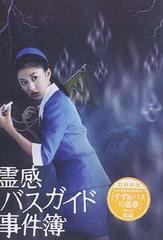 送料無料有/[DVD]/霊感バスガイド事件簿 DVD-BOX/TVドラマ/PCBE-51020