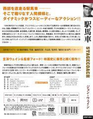駅馬車/洋画/ORSP-1