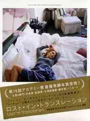 送料無料有/[DVD]/ロスト・イン・トランスレーション/洋画/TBD-1101