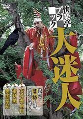 送料無料有/快楽亭ブラック 大迷人/趣味教養/RFD-1102