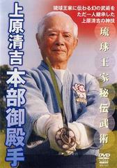 送料無料有/[DVD]/琉球王家秘伝武術 上原清吉 本部御殿手/武術/SPD-7503