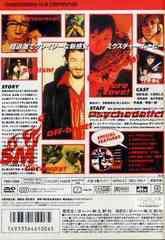 送料無料有/[DVD]/鮫肌男と桃尻女/邦画/TBD-1006