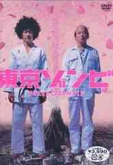 送料無料有/[DVD]/東京ゾンビ [通常版]/邦画/BBBJ-6665