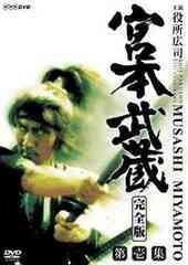 送料無料有/[DVD]/宮本武蔵 完全版 DVD-BOX 第一集/TVドラマ/NSDX-8385