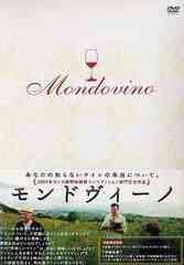 送料無料有/[DVD]/モンドヴィーノ/洋画/TBD-1123