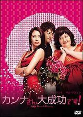 送料無料有/カンナさん大成功です! 特別版/洋画/DLV-F3612