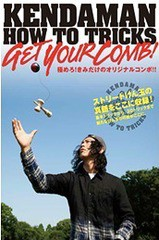 送料無料有/[DVD]/KENDAMAN HOW TO TRICKS GET YOUR COMBO/趣味教養/FTY-1