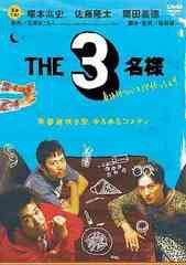 送料無料有/[DVD]/THE3名様 春はバリバリバイトっしょ!/オリジナルV/PCBE-52049