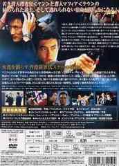 送料無料有/[DVD]/インファナル・アフェア II 無間序曲/洋画/PCBE-51354