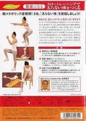 送料無料有/[DVD]/スロートレーニングで太らない体をつくる/趣味教養/PCBE-53122