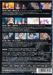送料無料有/ドラゴノーツ -ザ・レゾナンス- Vol.8/アニメ/GFBA-19