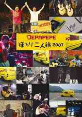 送料無料有/[DVD]/DEPAPEPE/ほろり二人旅2007/SEBL-84
