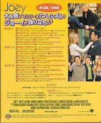 送料無料有/[DVD]/ジョーイ <ファースト> セット1 [期間限定生産]/TVドラマ/SPJO-1