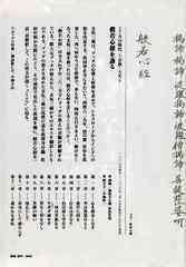 送料無料有/[DVD]/こころの時代 宗教・人生 般若心経を語る BOX/趣味教養/NSDX-9833