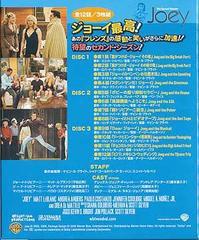 送料無料有/[DVD]/ジョーイ <セカンド> セット1 [期間限定生産/廉価版]/TVドラマ/SPJO-3