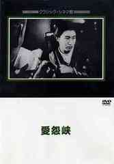 送料無料有/[DVD]/愛怨峡/邦画/JVD-3051