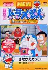 送料無料有/[DVD]/TV版 NEW ドラえもん 秋のおはなし 2005/アニメ/PCBE-52362