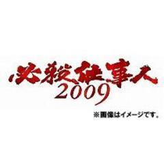 送料無料有/[DVD]/必殺仕事人2009 新春スペシャル/TVドラマ/PCBE-53307